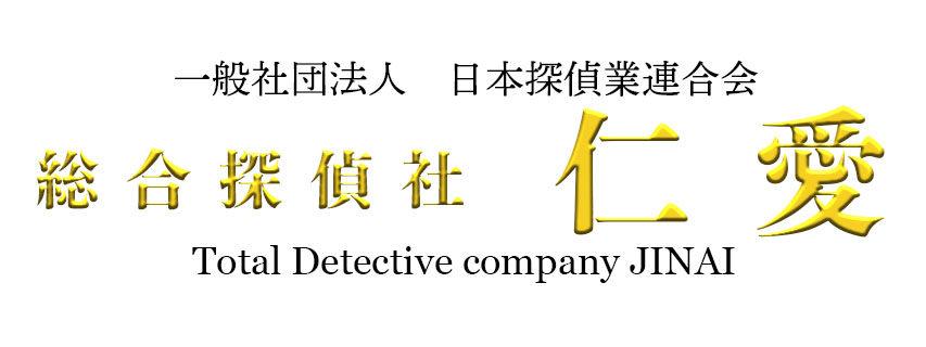総合探偵社 仁愛